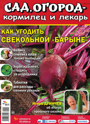 Сад огород – кормилец и лекарь №1 январь 2020
