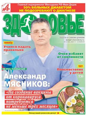 Здоровье №3 2020