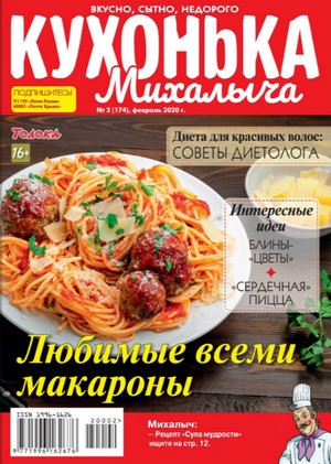 Кухонька Михалыча №2 2020
