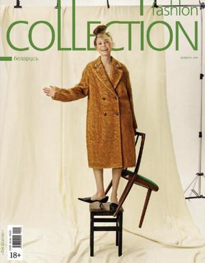 Fashion Collection №2 февраль 2020