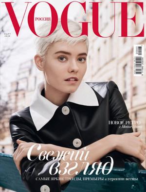 Vogue №3 2020