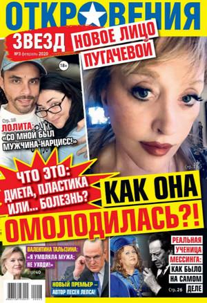ОТКРОВЕНИЯ ЗВЕЗД №3 2020