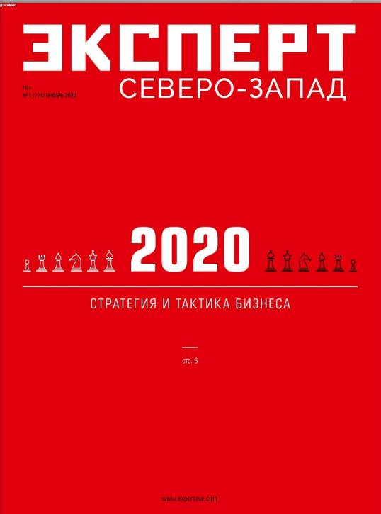 Эксперт Северо-запад №1 2020