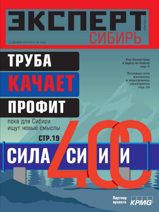 Эксперт Сибирь №1-4 2020