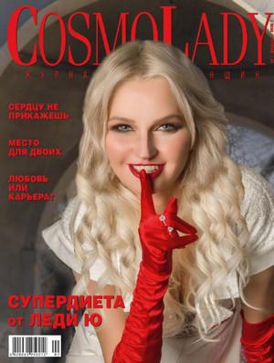 CosmoLady №2 февраль 2020