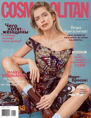 Cosmopolitan №3 март 2020