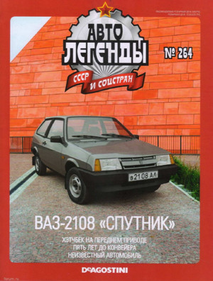 Автолегенды СССР №264 2019 ВАЗ-2108 Спутник