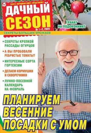 Дачный сезон №1-2 2020
