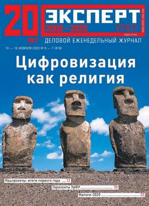 Эксперт Урал №6-7 2020