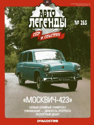 Автолегенды СССР №265 2019 Москвич-423