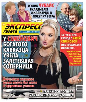 Экспресс Газета №7 2020