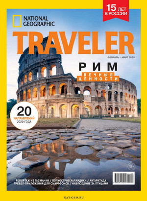 National Geographic Traveller №1 2020