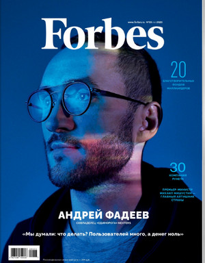 Форбс / Forbes №3 март 2020