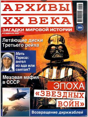 Архивы ХХ века №1 2020