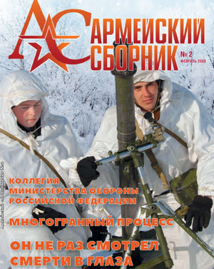 Армейский сборник №2 февраль 2020