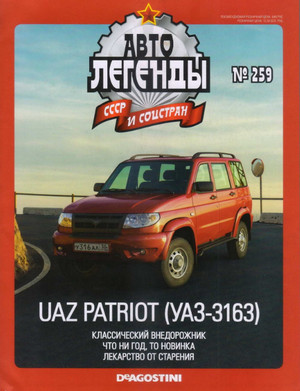 Автолегенды СССР №259 2019 UAZ Patriot УАЗ-3163
