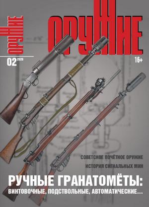 Оружие №2 2020