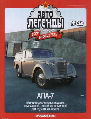 Автолегенды СССР и соцстран №260 2019 АПА-7