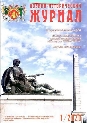Военно-исторический журнал №1 январь 2020