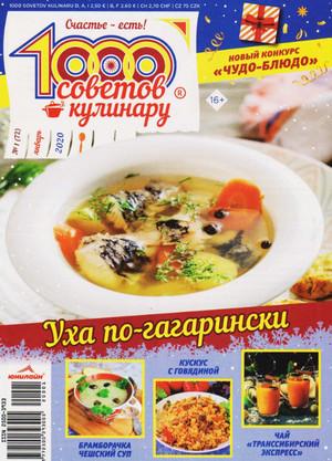 1000 советов кулинару №1 2020