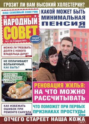 Народный совет №8 2020