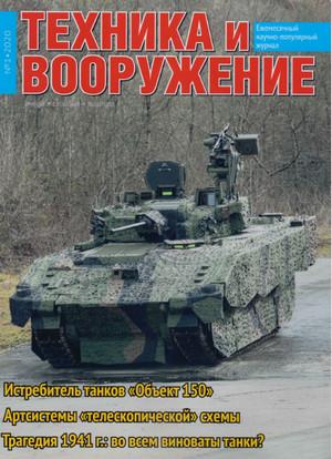 Техника и вооружение №1 январь 2020