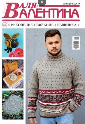 Валя — Валентина №5 2019