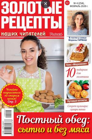 Золотые Рецепты Наших Читателей №4 2020