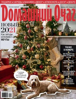 Домашний очаг №12 декабрь 2020