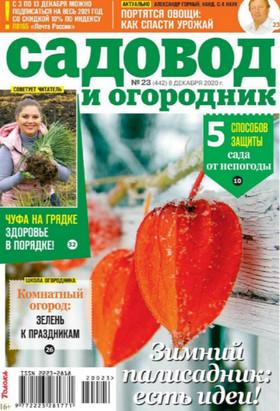 Садовод и огородник №23 2020