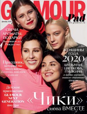 журнал Glamour №12 2020