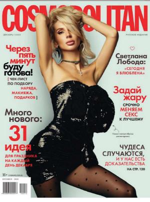 Cosmopolitan №12 декабрь 2020
