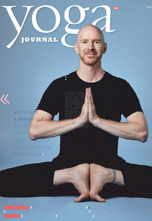 Yoga Journal №107 осень 2020