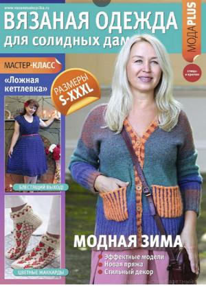 Вязаная одежда для солидных дам №5 2020