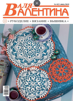 Валя-Валентина №22 2019
