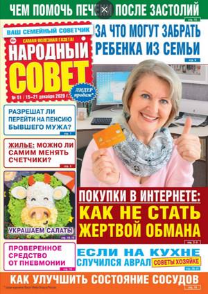 Народный совет №51 2020