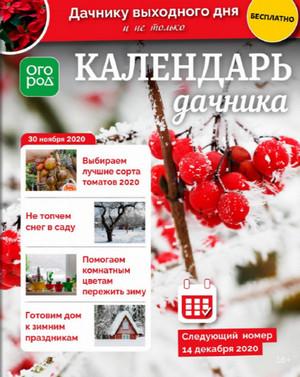Календарь дачника №23 2020