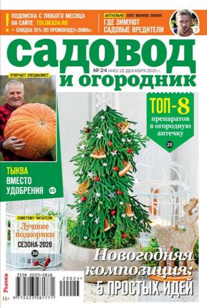 Садовод и огородник №24 декабрь 2020