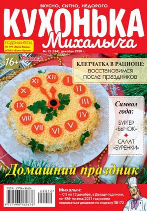 Кухонька Михалыча №12 декабрь 2020