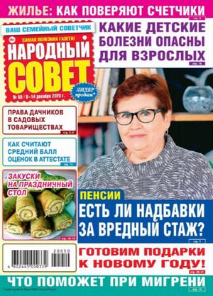 Народный совет №50 2020