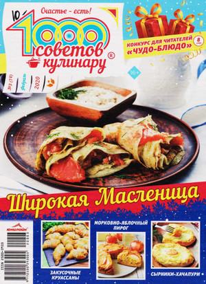 1000 советов кулинару №3 2020