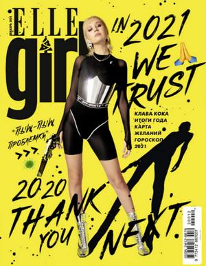 Elle Girl №55 2020