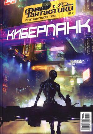 Мир фантастики спецвыпуск №5 2020