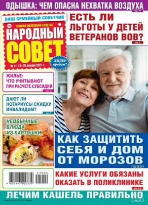 Народный совет №4 2021