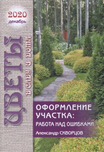 Цветы в саду и дома №12 декабрь 2020