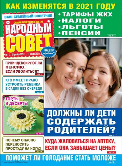 Народный совет №1 2021