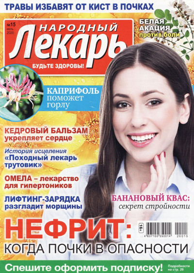 Народный лекарь №15 2021