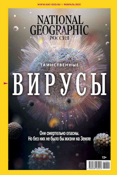 National Geographic №2 2021