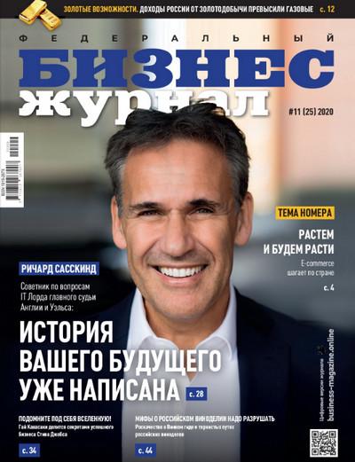 Бизнес журнал №11 2020