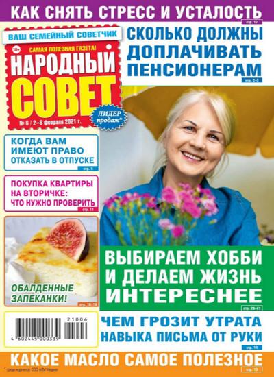 Народный совет №6 2021
